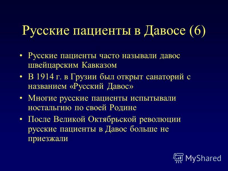 Русские пациенты в Давосе (6) Русские пациенты часто называли давос швейцарским Кавказом В 1914 г. в Грузии был открыт санаторий с названием «Русский Давос» Многие русские пациенты испытывали ностальгию по своей Родине После Великой Октябрьской револ