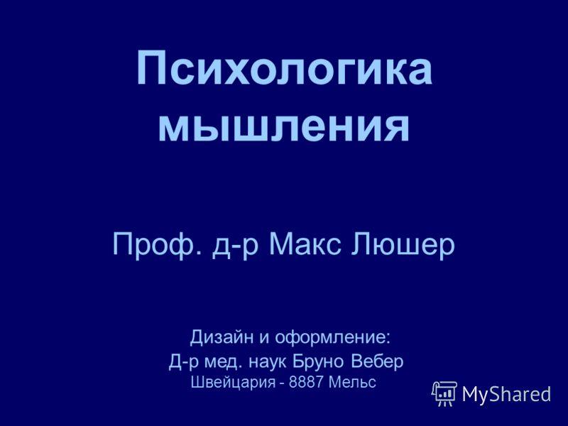 Дизайн и оформление: Д-р мед. наук Бруно Вебер Швейцария - 8887 Мельс Психологика мышления Проф. д-р Макс Люшер