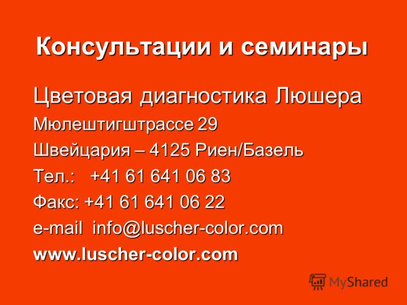 Консультации и семинары Цветовая диагностика Люшера Мюлештигштрассе 29 Швейцария – 4125 Риен/Базель Тел.: +41 61 641 06 83 Факс: +41 61 641 06 22 e-mail info@luscher-color.com www.luscher-color.com