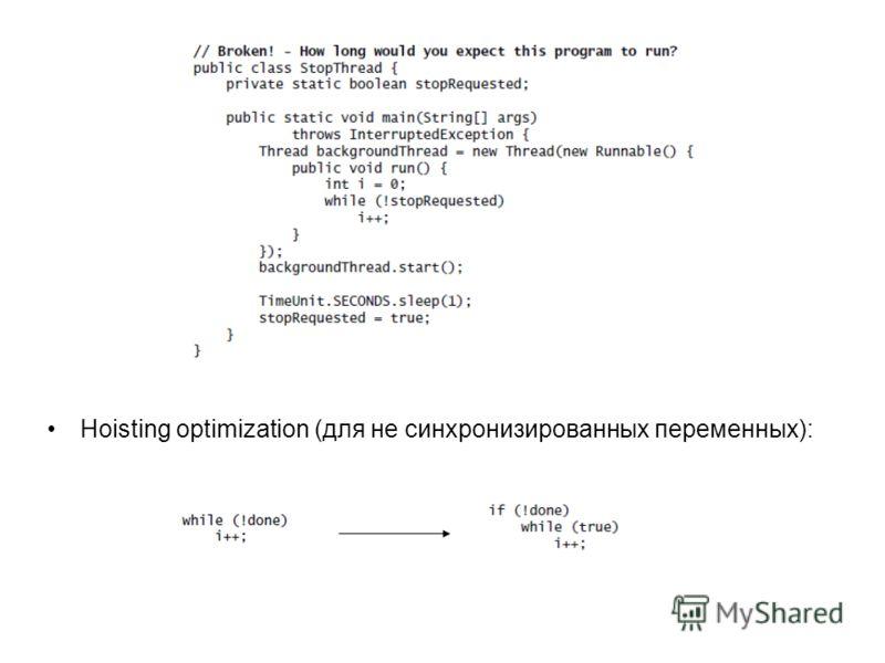 Hoisting optimization (для не синхронизированных переменных):
