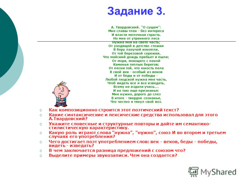 Задание 3. А. Твардовский.