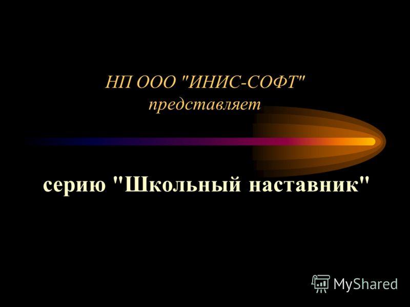 НП ООО ИНИС-СОФТ представляет серию Школьный наставник