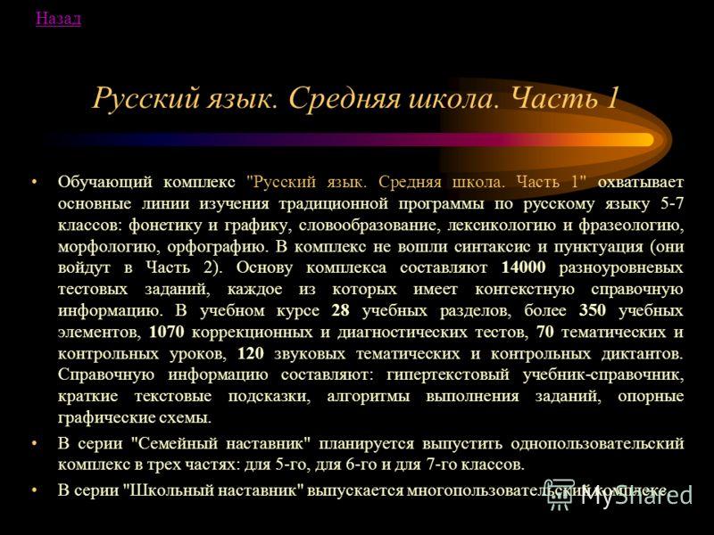 Русский язык. Средняя школа. Часть 1 Обучающий комплекс