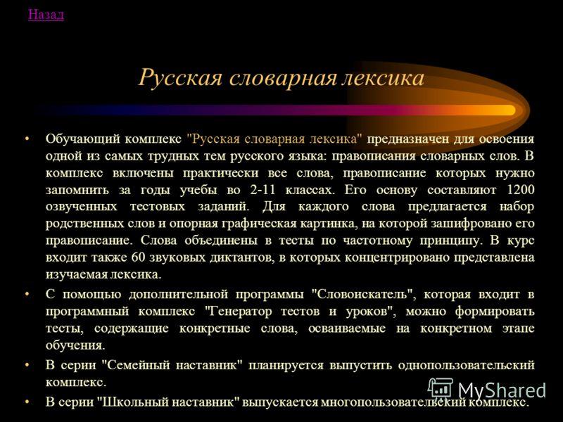 Русская словарная лексика Обучающий комплекс