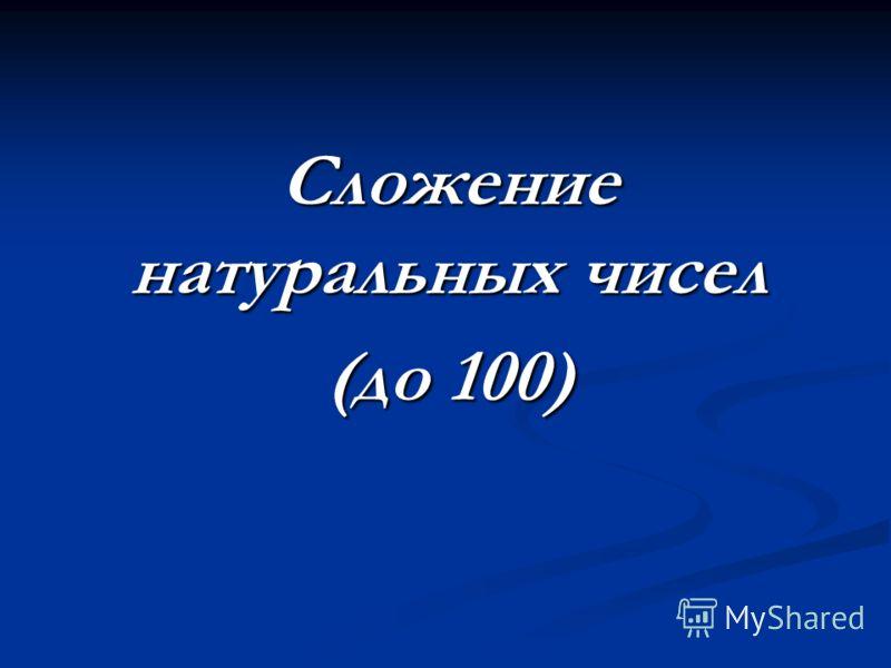 Сложение натуральных чисел (до 100)