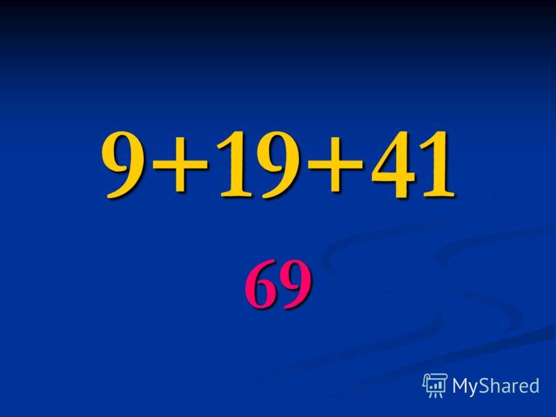 9+19+41 69