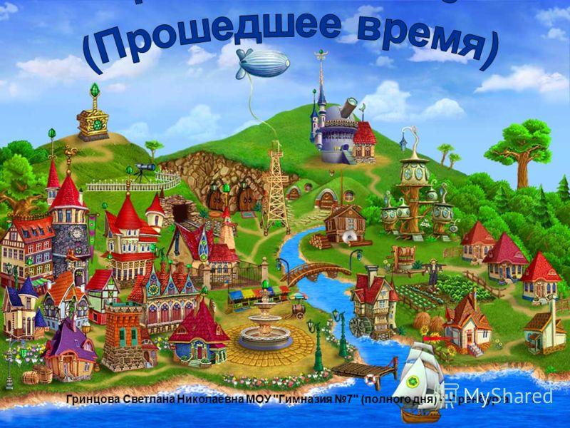 1Гринцова Светлана Николаевна МОУ Гимназия 7 (полного дня) г. Оренбурга