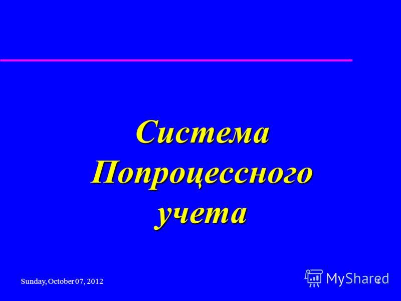 Wednesday, August 29, 20123 Термины и понятия u физические единицы (Q) u процент комплектации (PC) u эквивалентные единицы (EU) EU = Q * PC