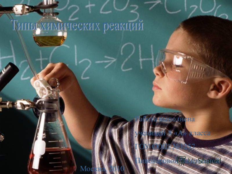 Работа выполнена ученицей 8 «А» класса ГОУ СОШ 1257 Пивоваровой Валентиной Москва, 2010