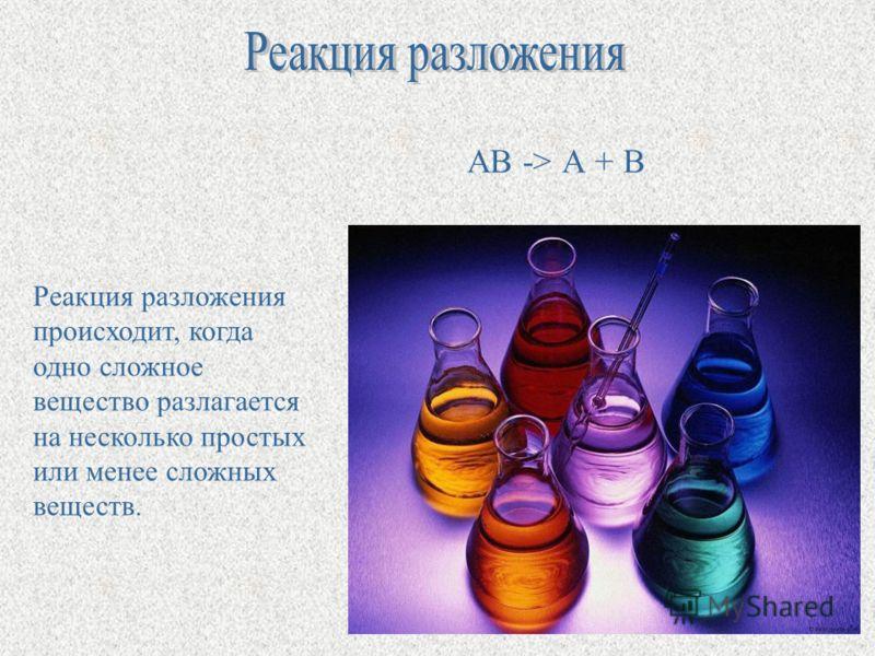 Реакция разложения происходит, когда одно сложное вещество разлагается на несколько простых или менее сложных веществ. АВ -> А + В
