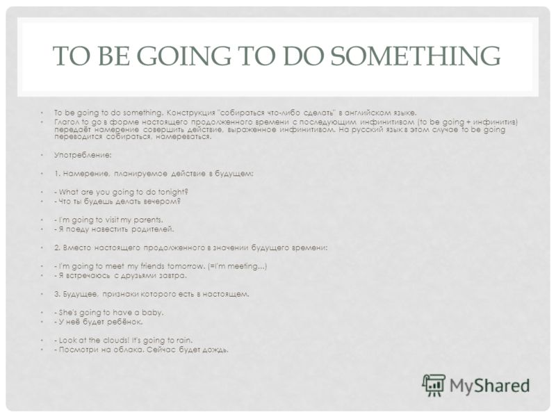 TO BE GOING TO DO SOMETHING To be going to do something. Конструкция