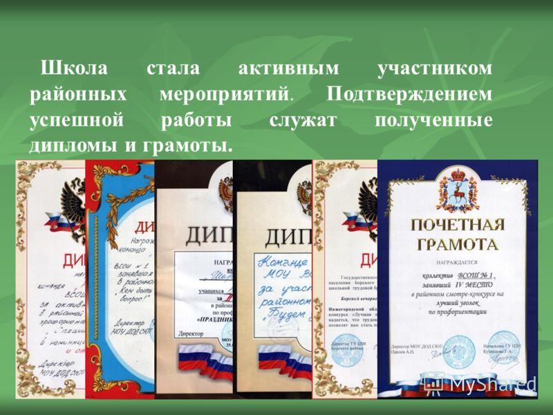 Школа стала активным участником районных мероприятий. Подтверждением успешной работы служат полученные дипломы и грамоты.