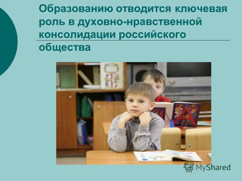 Образованию отводится ключевая роль в духовно-нравственной консолидации российского общества