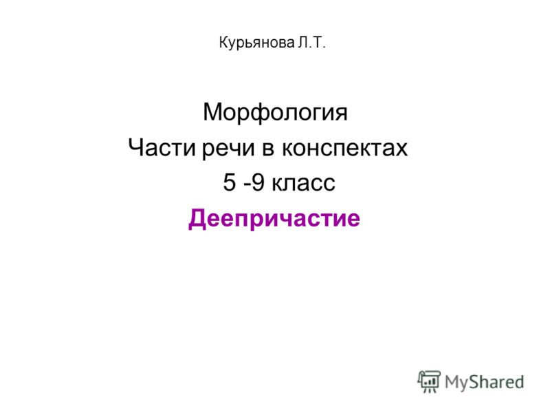 Курьянова Л.Т. Морфология Части речи в конспектах 5 -9 класс Деепричастие