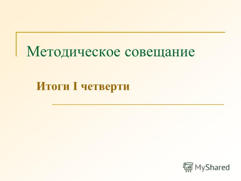 Методическое совещание Итоги I четверти