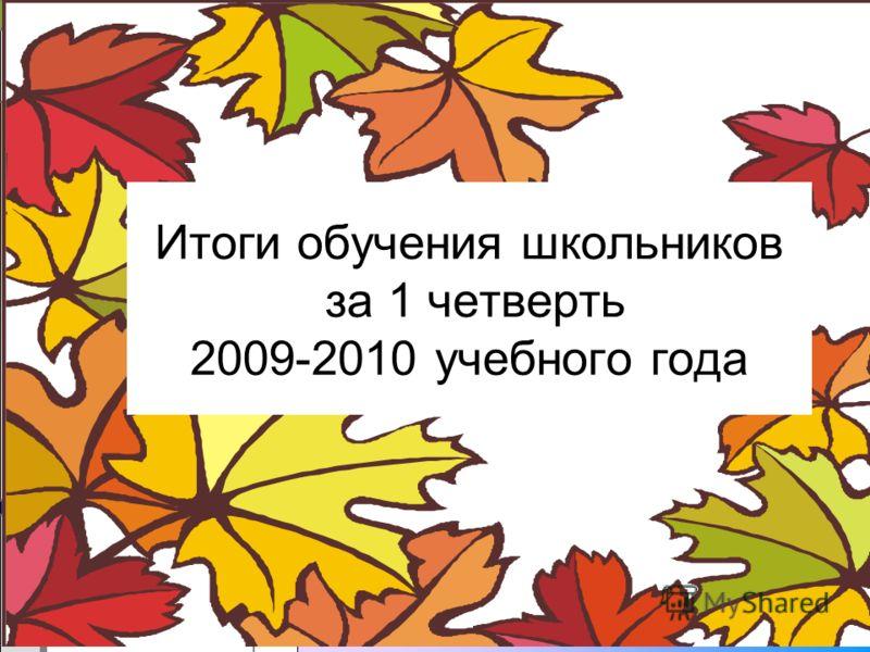Итоги обучения школьников за 1 четверть 2009-2010 учебного года