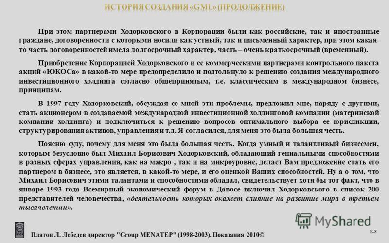 Б -8 При этом партнерами Ходорковского в Корпорации были как российские, так и иностранные граждане, договоренности с которыми носили как устный, так и письменный характер, при этом какая - то часть договоренностей имела долгосрочный характер, часть