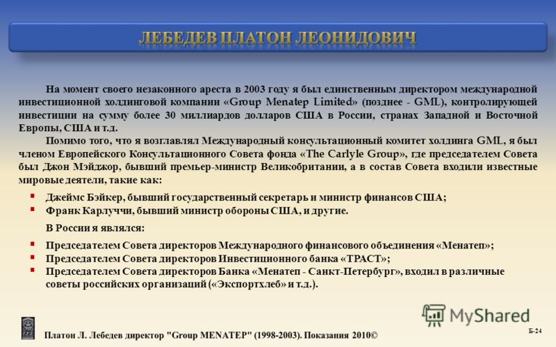 На момент своего незаконного ареста в 2003 году я был единственным директором международной инвестиционной холдинговой компании «Group Menatep Limited» ( позднее - GML), контролирующей инвестиции на сумму более 30 миллиардов долларов США в России, ст