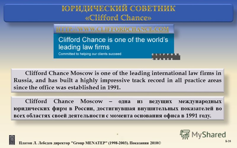 Clifford Chance Moscow is one of the leading international law firms in Russia, and has built a highly impressive track record in all practice areas since the office was established in 1991. Clifford Chance Moscow – одна из ведущих международных юрид