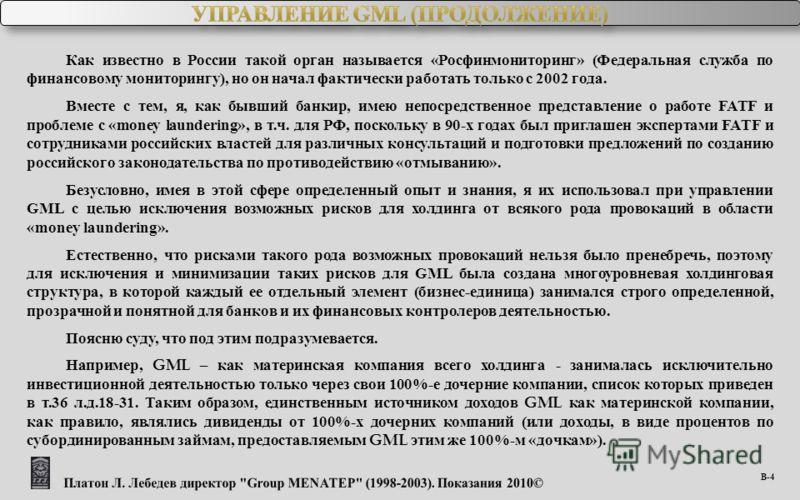 В -4 Как известно в России такой орган называется «Росфинмониторинг» (Федеральная служба по финансовому мониторингу), но он начал фактически работать только с 2002 года. Вместе с тем, я, как бывший банкир, имею непосредственное представление о работе