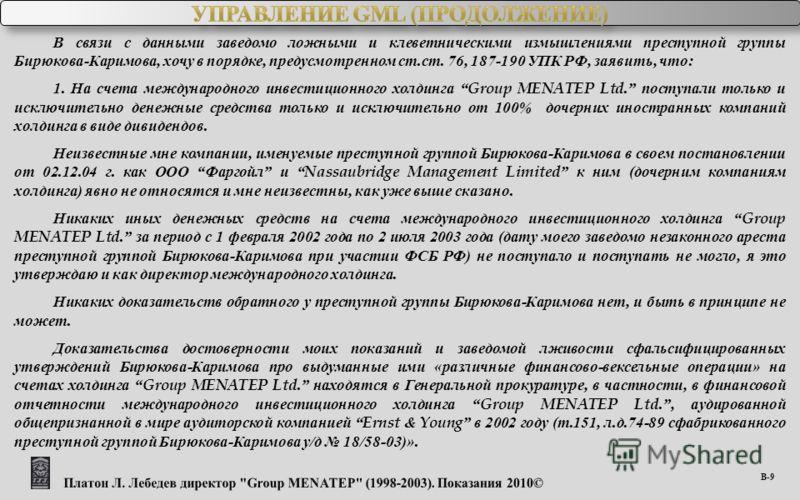 В -9 В связи с данными заведомо ложными и клеветническими измышлениями преступной группы Бирюкова - Каримова, хочу в порядке, предусмотренном ст. ст. 76, 187-190 УПК РФ, заявить, что : 1. На счета международного инвестиционного холдинга Group MENATEP