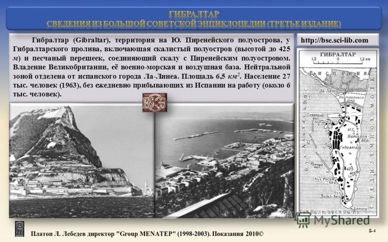 Гибралтар (Gibraltar), территория на Ю. Пиренейского полуострова, у Гибралтарского пролива, включающая скалистый полуостров (высотой до 425 м ) и песчаный перешеек, соединяющий скалу с Пиренейским полуостровом. Владение Великобритании, её военно-морс
