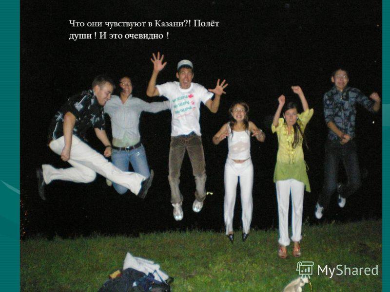27.08.201220 Что они чувствуют в Казани ?! Полёт души ! И это очевидно !