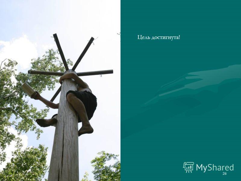 27.08.201226 Цель достигнута!