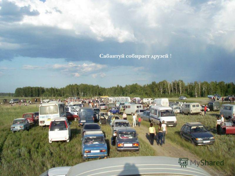 27.08.201233 Сабантуй собирает друзей !