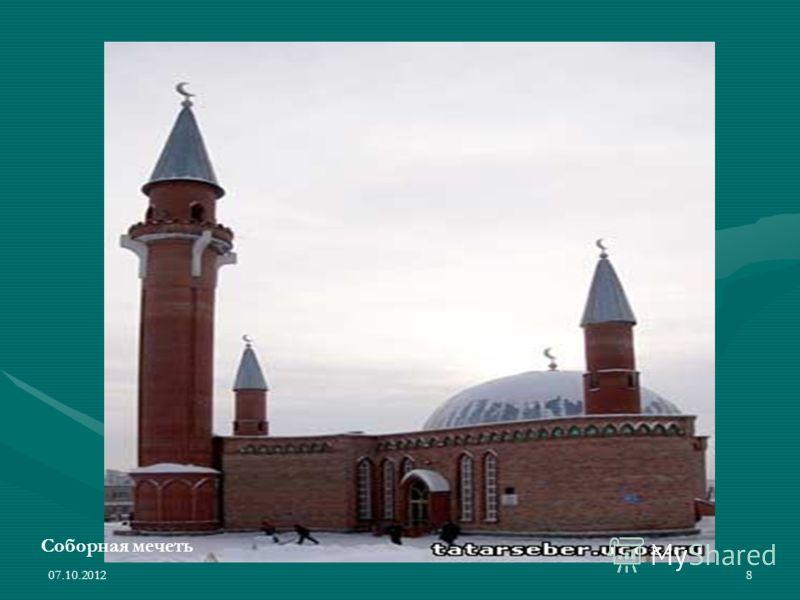 27.08.20128 Соборная мечеть