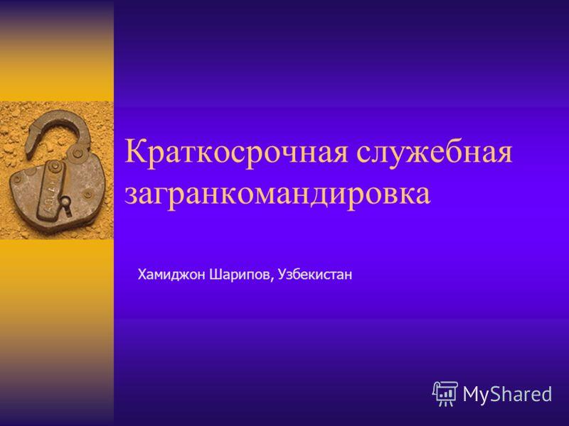 Краткосрочная служебная загранкомандировка Хамиджон Шарипов, Узбекистан