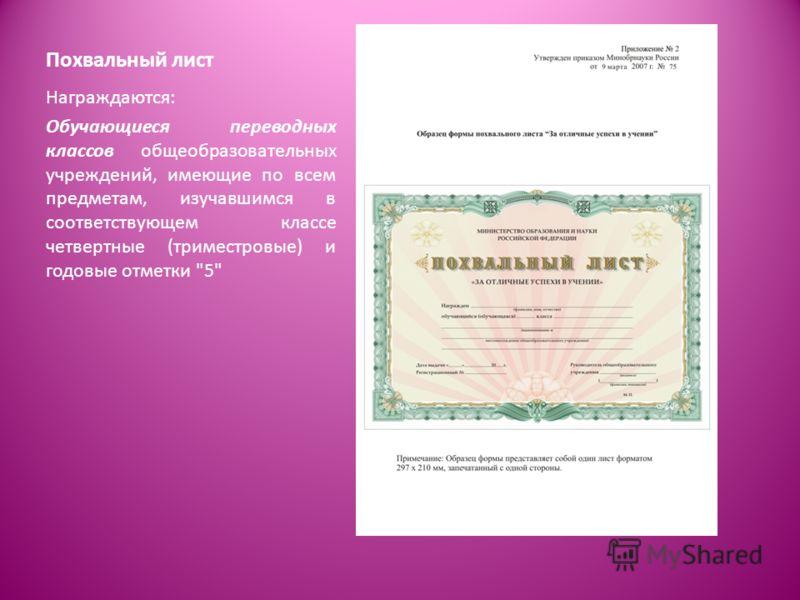Похвальный лист Награждаются: Обучающиеся переводных классов общеобразовательных учреждений, имеющие по всем предметам, изучавшимся в соответствующем классе четвертные (триместровые) и годовые отметки 5