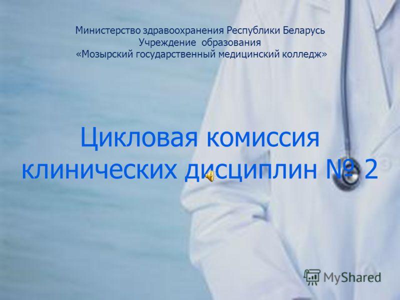 Министерство здравоохранения Республики Беларусь Учреждение образования «Мозырский государственный медицинский колледж» Цикловая комиссия клинических дисциплин 2