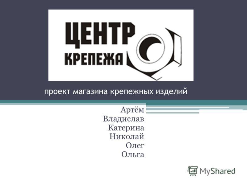 проект магазина крепежных изделий Артём Владислав Катерина Николай Олег Ольга