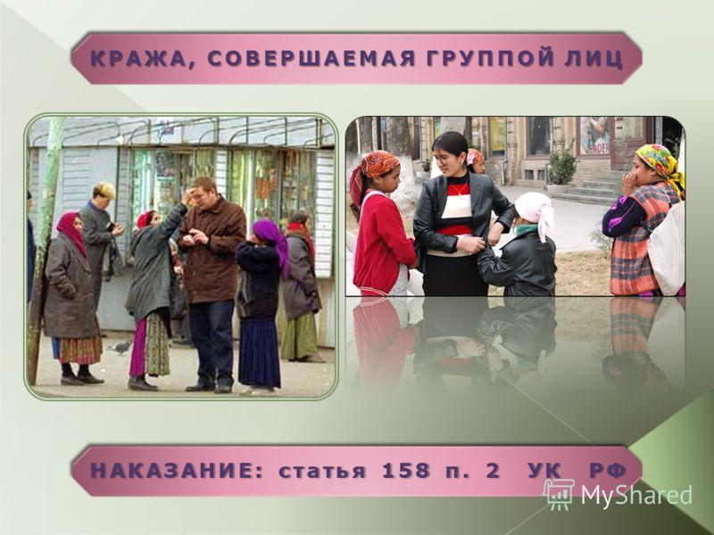 КРАЖА, СОВЕРШАЕМАЯ ГРУППОЙ ЛИЦ НАКАЗАНИЕ: статья 158 п. 2 УК РФНАКАЗАНИЕ: статья 158 п. 2 УК РФ