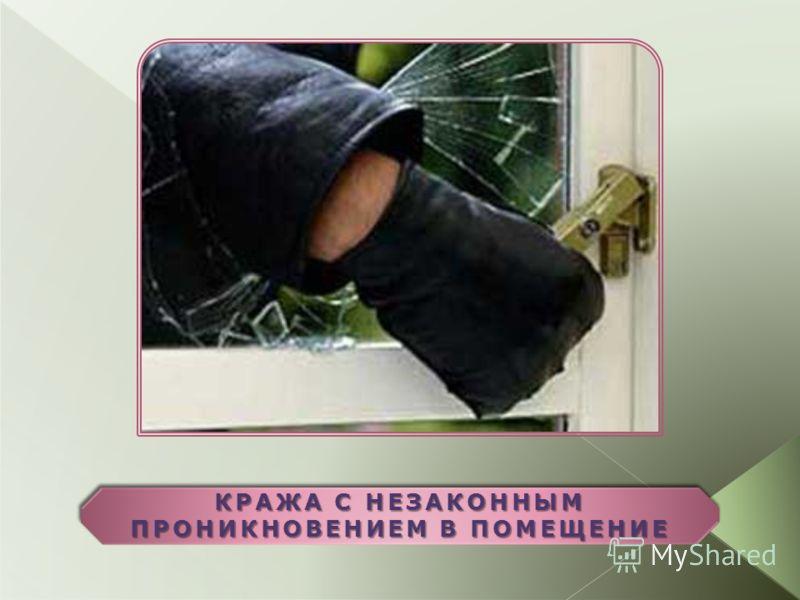 Наказание за хищение имущества Нет