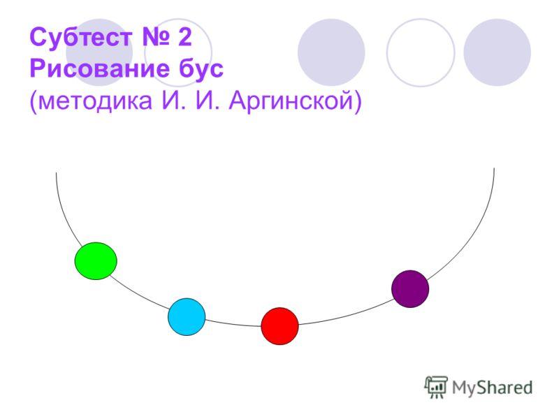 Субтест 2 Рисование бус (методика И. И. Aргинской)