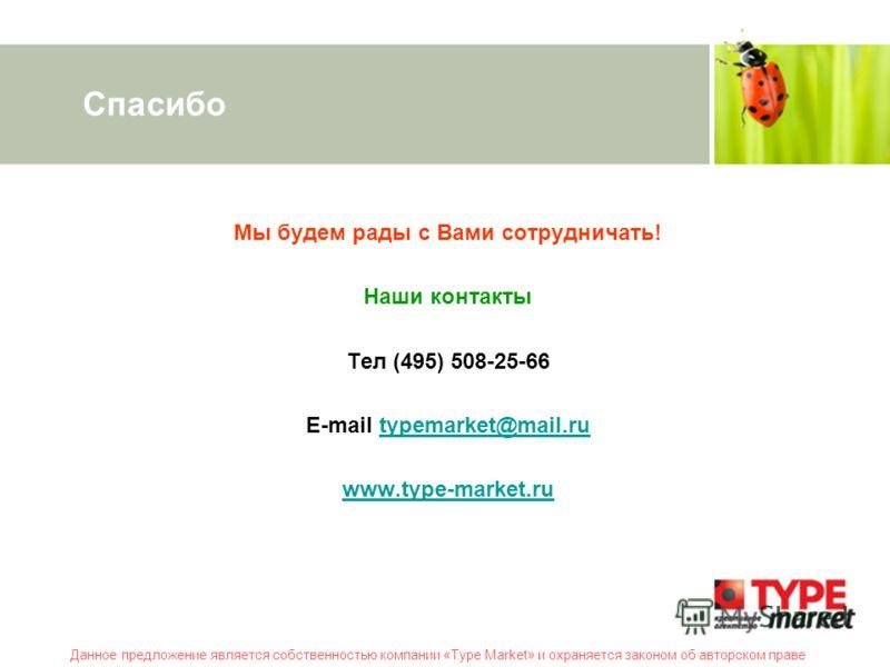 Данное предложение является собственностью компании «Type Market» и охраняется законом об авторском праве Спасибо Мы будем рады с Вами сотрудничать! Наши контакты Тел (495) 508-25-66 E-mail typemarket@mail.rutypemarket@mail.ru www.type-market.ru