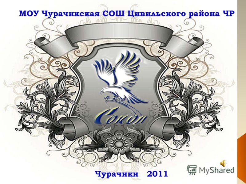 МОУ Чурачикская СОШ Цивильского района ЧР Чурачики 2011