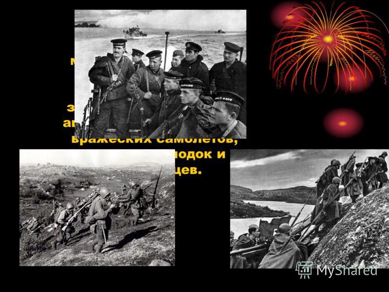 Тысячи моряков – добровольцев ушли в морскую пехоту, сотни кораблей несли свою постоянную службу: защищали Мурманск от авиации, отбивали атаки вражеских самолетов, подводных лодок и миноносцев.