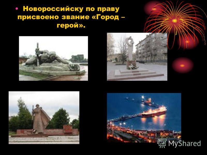 Новороссийску по праву присвоено звание «Город – герой».