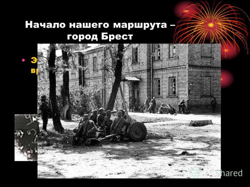 Начало нашего маршрута – город Брест Этот город первым принял на себя удар врага. Около месяца держались бойцы.