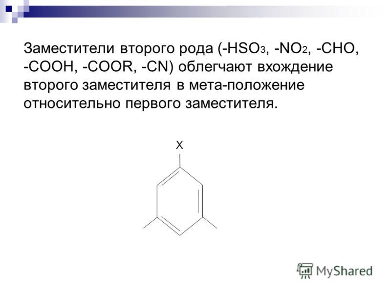 Заместители второго рода (-HSO 3, -NO 2, -CHO, -COOH, -COOR, -CN) облегчают вхождение второго заместителя в мета-положение относительно первого заместителя. X