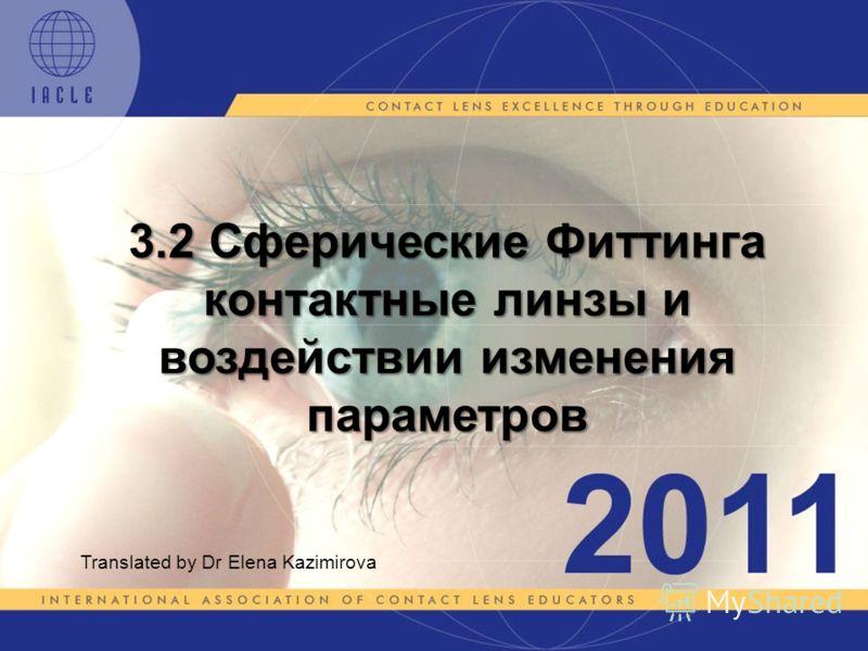 3.2 Сферические Фиттинга контактные линзы и воздействии изменения параметров Translated by Dr Elena Kazimirova