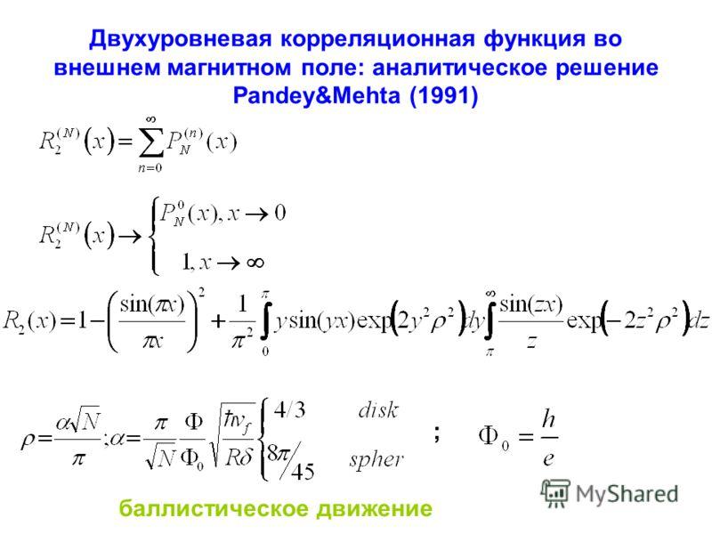 Двухуровневая корреляционная функция во внешнем магнитном поле: аналитическое решение Pandey&Mehta (1991) ; баллистическое движение