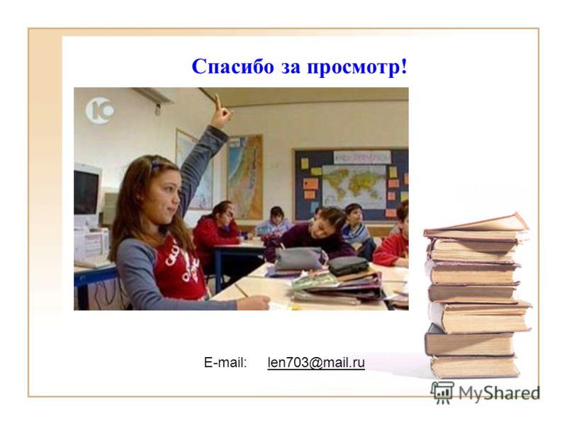 Спасибо за просмотр! E-mail: len703@mail.ru
