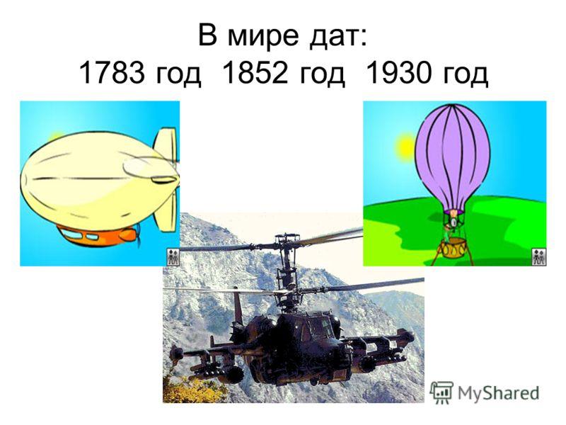 В мире дат: 1783 год 1852 год 1930 год