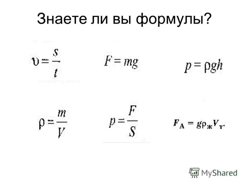 Знаете ли вы формулы?
