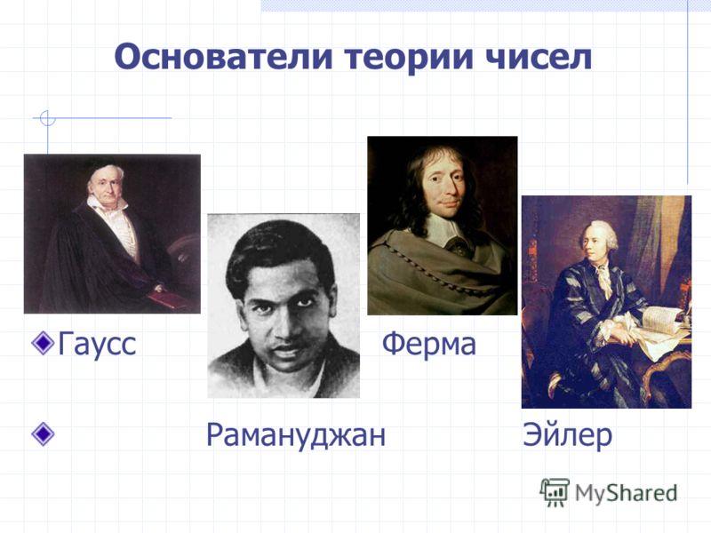Гаусс Ферма Рамануджан Эйлер Основатели теории чисел