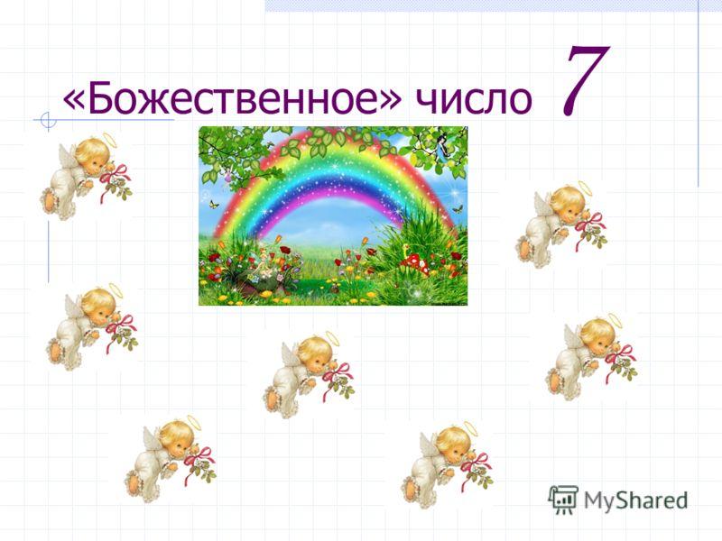 «Божественное» число 7
